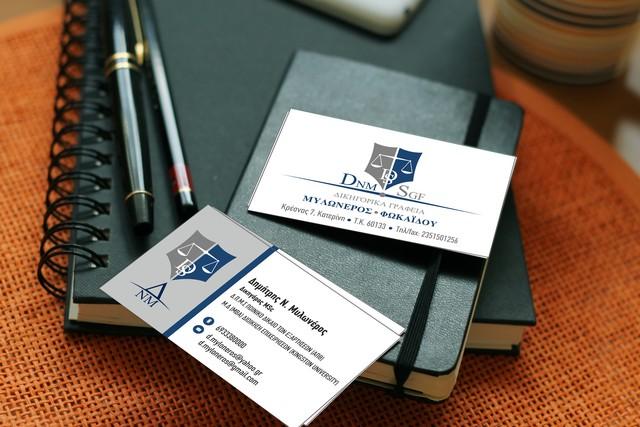 Μυλωνέρος – Φωκαϊδου Δικηγορικό γραφείο