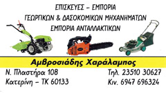 ΑΜΒΡΟΣΙΑΔΗΣ ΧΑΡΑΛΑΜΠΟΣ