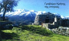 ΓΡΑΒΙΕΡΑ ΚΡΗΤΗΣ - ΤΣΙΤΣΙΜΠΙΚΟΣ