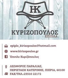 ΕΠΙΠΛΟ - ΚΥΡΙΖΟΠΟΥΛΟΣ