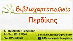 ΠΕΡΔΙΚΗΣ ΒΙΒΛΙΟΧΑΡΤΟΠΩΛΕΙΟ