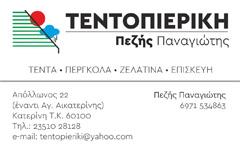 ΤΕΝΤΟΠΙΕΡΙΚΗ - ΠΕΖΗΣ