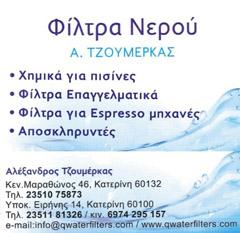 ΦΙΛΤΡΑ ΝΕΡΟΥ - ΤΖΟΥΜΕΡΚΑΣ