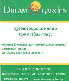 DREAM GARDEN - ΤΣΙΝΗΣ