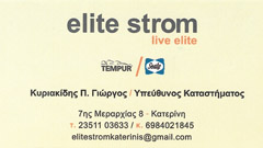 ELITE STROM - ΚΥΡΙΑΚΙΔΗΣ 02