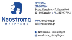 NEOSTROMA - ΜΠΙΡΤΣΗΣ 02