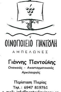 PANTOULIS